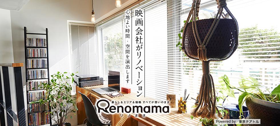 映画会社がリノベーション 心地よい時間・空間を演出します 暮らし&エリア&価格 すべてが想いのまま Renomama リノまま Powered by 東京テアトル