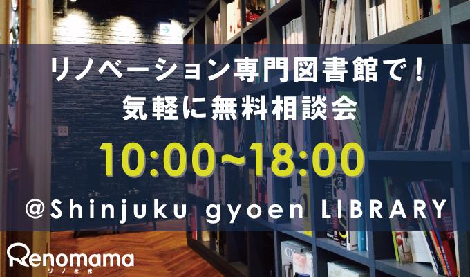 @新宿御苑ショールーム 中古+リノベの専門図書館で気軽に相談しよう
