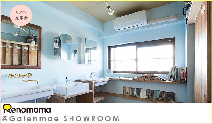 【お部屋見学会&相談会】築48年の中古マンションをリノベしました@外苑前ショールーム(要予約)